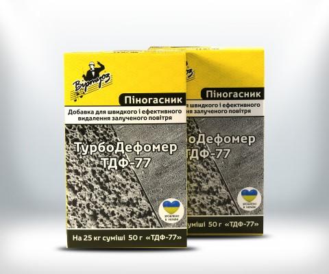 Турбодефомер ТДФ-77 (Пеногаситель)