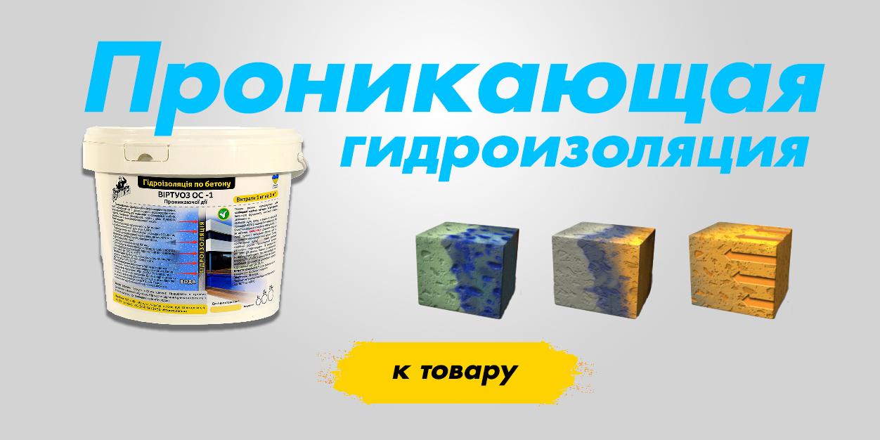 Проникающая гидроизоляция бетона Виртуоз ОС-1
