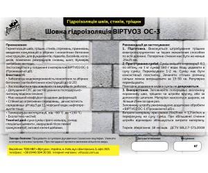 Шовная  гидроизоляция Виртуоз ОС-3