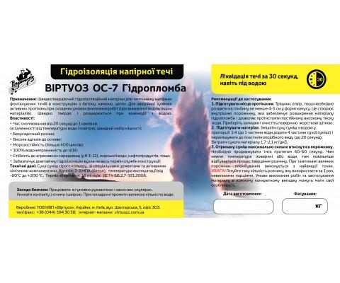 Гидропломба  Виртуоз ОС-7