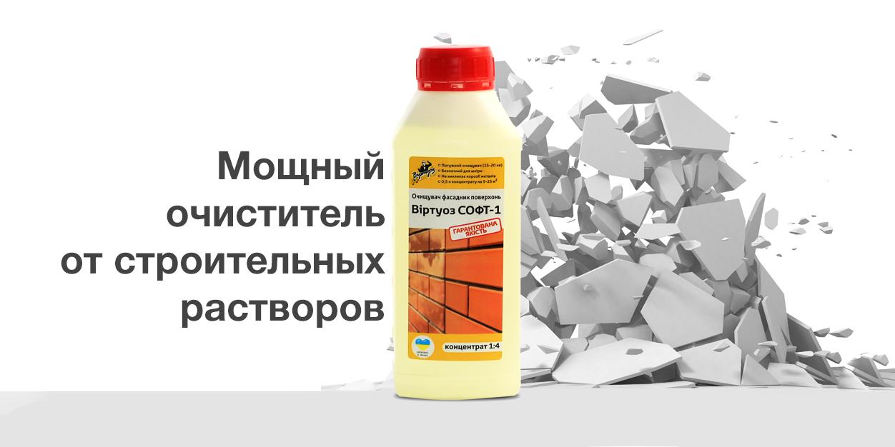 Очиститель фасадных поверхностей от раствора